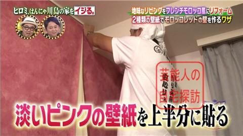 はんにゃ川島の自宅をヒロミがリフォーム106