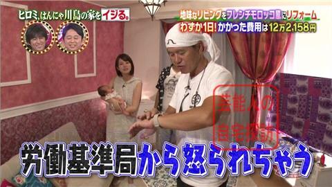 はんにゃ川島の自宅をヒロミがリフォーム159