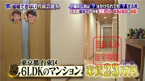 小島よしおの自宅マンション012