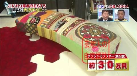 大沢ケイミの高級自宅マンション024