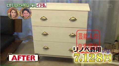 はんにゃ川島の自宅をヒロミがリフォーム121