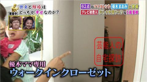 優木まおみのリッチな自宅マンション042