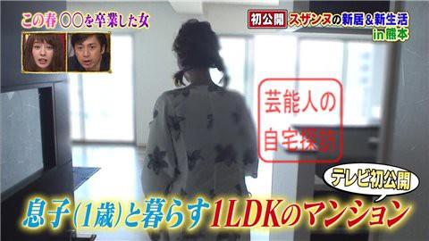 スザンヌ熊本の新居006