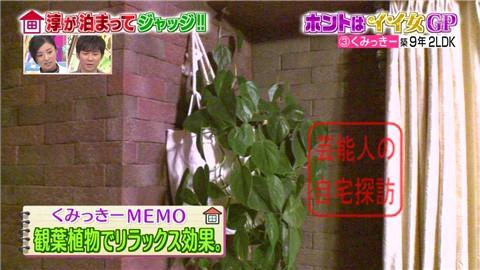 舟山久美子(くみっきー)の自宅031