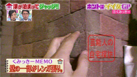 舟山久美子(くみっきー)の自宅017