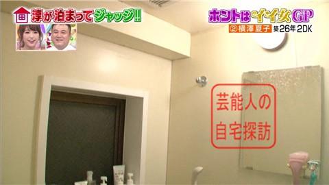 横澤夏子の自宅029