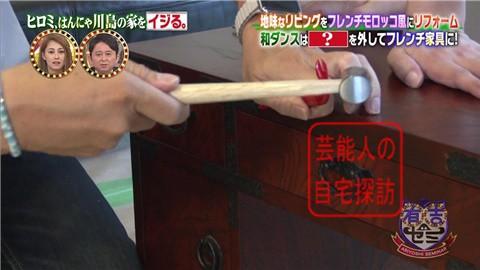 はんにゃ川島の自宅をヒロミがリフォーム052
