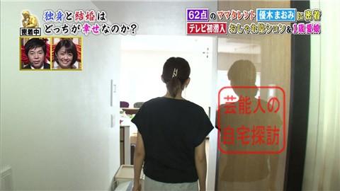 優木まおみのリッチな自宅マンション016