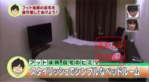 フットボールアワー後藤の高級自宅マンション100