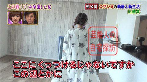 スザンヌ熊本の新居018