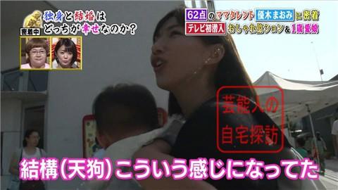 優木まおみのリッチな自宅マンション071
