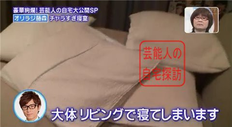 オリラジ藤森慎吾の自宅008