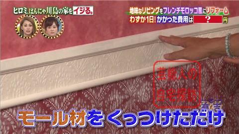 はんにゃ川島の自宅をヒロミがリフォーム146