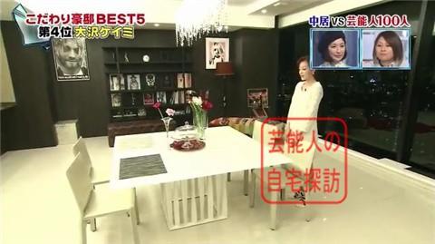 大沢ケイミの高級自宅マンション020