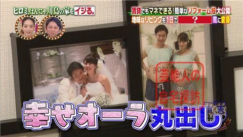 はんにゃ川島の自宅をヒロミがリフォーム021