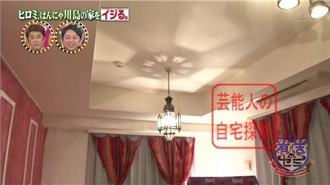 はんにゃ川島の自宅をヒロミがリフォーム129
