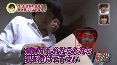 フットボールアワー後藤の高級自宅マンション094