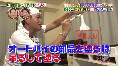 はんにゃ川島の自宅をヒロミがリフォーム080