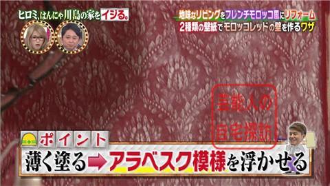 はんにゃ川島の自宅をヒロミがリフォーム111