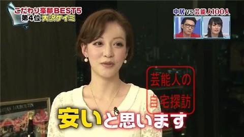 大沢ケイミの高級自宅マンション022