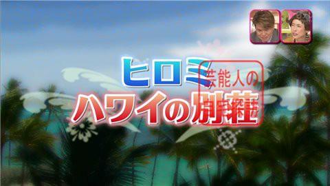 ヒロミのハワイの別荘001