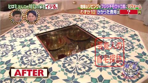 はんにゃ川島の自宅をヒロミがリフォーム143