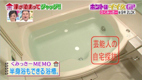舟山久美子(くみっきー)の自宅046