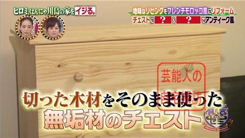 はんにゃ川島の自宅をヒロミがリフォーム114