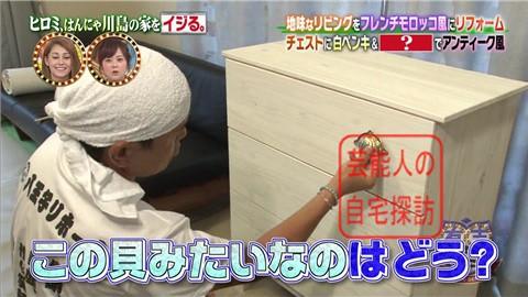 はんにゃ川島の自宅をヒロミがリフォーム119