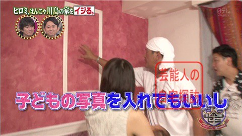 はんにゃ川島の自宅をヒロミがリフォーム150
