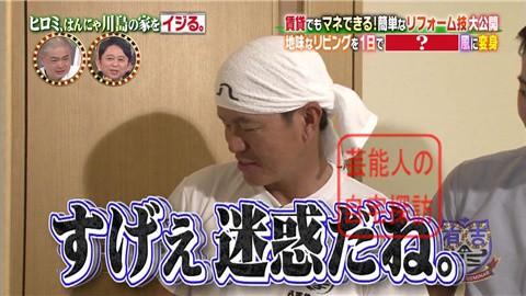 はんにゃ川島の自宅をヒロミがリフォーム023