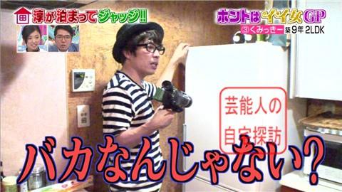 舟山久美子(くみっきー)の自宅043