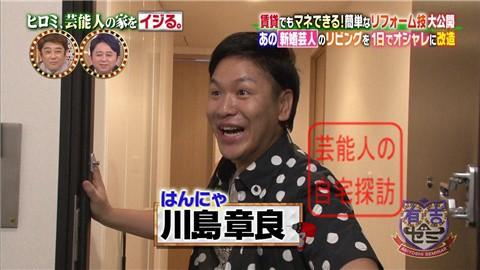 はんにゃ川島の自宅をヒロミがリフォーム004