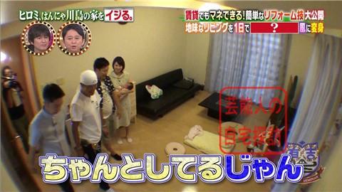 はんにゃ川島の自宅をヒロミがリフォーム010
