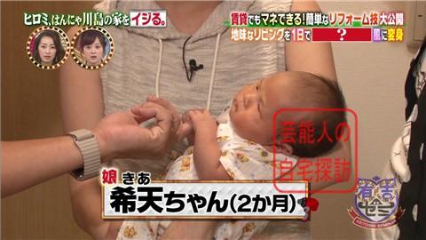はんにゃ川島の自宅をヒロミがリフォーム007
