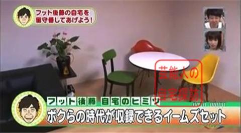 フットボールアワー後藤の高級自宅マンション048