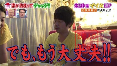 横澤夏子の自宅076