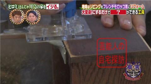 はんにゃ川島の自宅をヒロミがリフォーム064