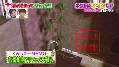 舟山久美子(くみっきー)の自宅032