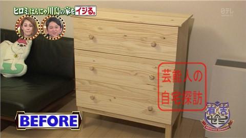 はんにゃ川島の自宅をヒロミがリフォーム120
