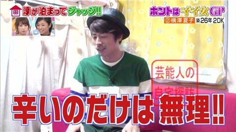 横澤夏子の自宅042
