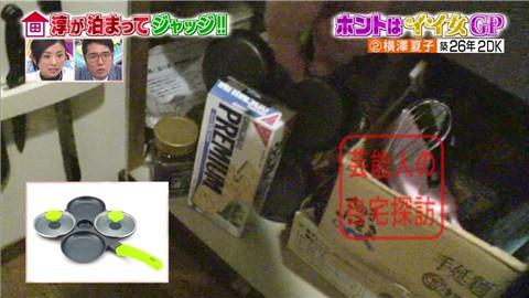 横澤夏子の自宅032