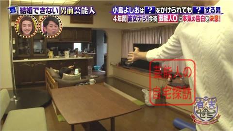 小島よしおの自宅マンション008