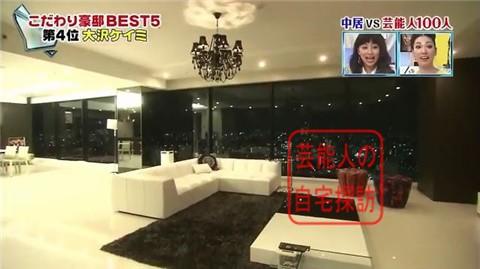 大沢ケイミの高級自宅マンション008