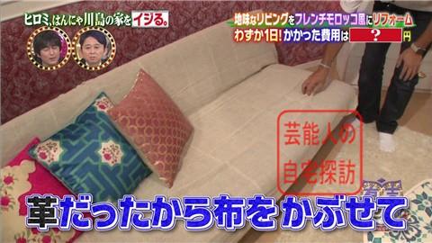 はんにゃ川島の自宅をヒロミがリフォーム138