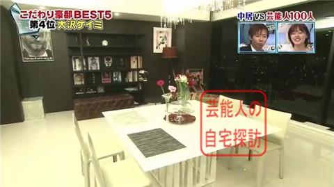 大沢ケイミの高級自宅マンション010