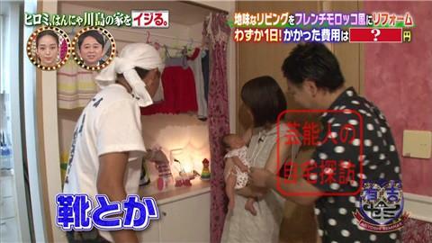 はんにゃ川島の自宅をヒロミがリフォーム153