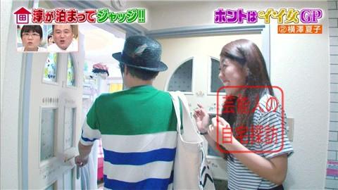 横澤夏子の自宅006