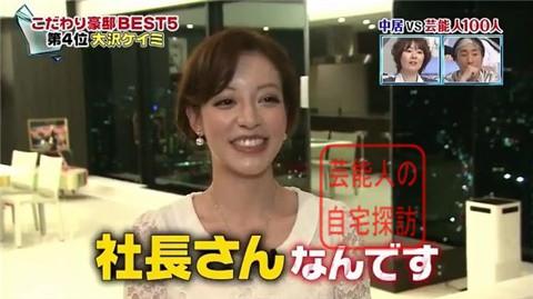 大沢ケイミの高級自宅マンション013