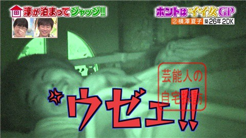 横澤夏子の自宅068